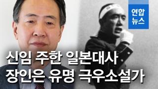 [영상] 새 일본대사에 도미타 고지…장인은 할복한 극우소설가