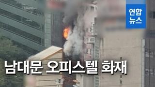 """[영상] 남대문 오피스텔 화재…""""입주자들 대피"""""""