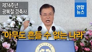 """[풀영상] 두루마기 입은 문대통령 """"아무도 흔들 수 없는 나라"""" 주먹 불.."""