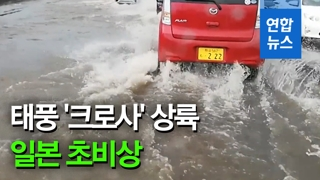 [영상] 태풍 '크로사' 상륙…일본 초비상