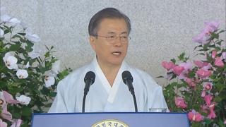 """[녹취구성] 문 대통령, 광복절 경축사…""""광복 100주년엔 One Kor.."""