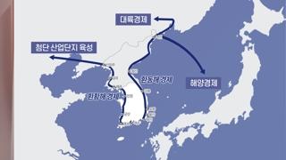 """평화경제 청사진 공개…""""모든 것 쏟아부을 것"""""""