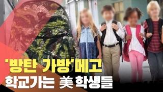 [현장] 전쟁터 나가듯…'방탄 가방' 메고 학교가는 美학생들