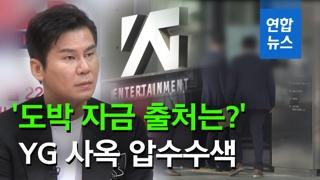[영상] 경찰, YG엔터 사옥 압수수색…양현석 상습도박 혐의 본격 수사