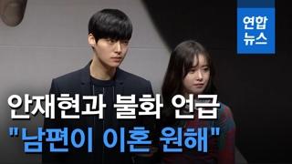 """[영상] 구혜선 """"권태기로 변심한 안재현, 이혼 원해…난 가정 지키려해"""""""
