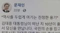 El presidente Moon Jae-in dice que el difunto presidente Kim Dae-jung abrió un n..