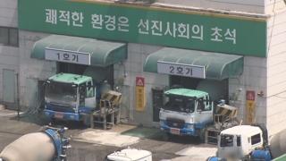 """시멘트업계 """"日 석탄재, 국내산·점토로 대체"""""""