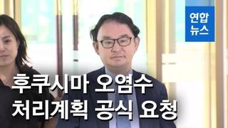 [영상] 외교부, '후쿠시마 오염수' 처리 관련 일본 공사 초치