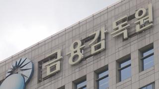 해외금리 연계 DLF 수천억 손실…금감원 곧 검사