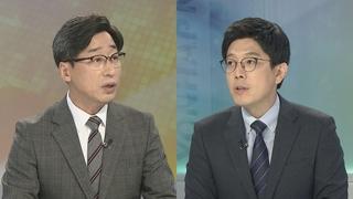 [뉴스1번지] 여야 '조국 의혹' 정면충돌…쟁점은?