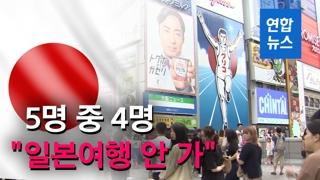 """[영상] 국민 5명 중 4명 """"올해 일본여행 안 간다"""""""