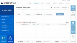 '방북승인 확인서' 온라인 발급…美비자 신청 시 활용