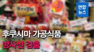 """[영상] 일본 후쿠시마 가공식품서 방사선 검출…""""수입 규제해야"""""""
