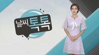 [날씨톡톡] 막바지 폭염 '서울 33도'…남부 차츰 비