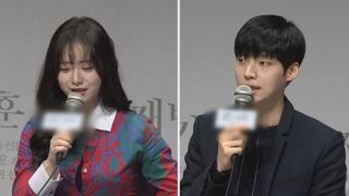 """구혜선·안재현 소속사 """"허위사실 유포 법적 대응"""""""
