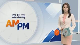 [AM-PM] '모텔 엽기 살인사건' 피의자 신상공개 여부 결정 外