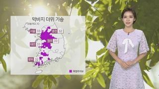 [날씨] 막바지 폭염 '서울 33도'…비 내리며 꺾여