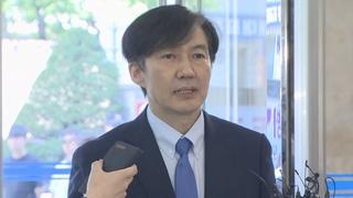 """[현장연결] 조국 첫 정책안 발표…""""안전한 사회"""""""