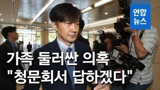 """[영상] 이어지는 가족 의혹에 조국 """"실체적 진실은 청문회서 답하겠다"""""""