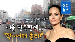 """[영상] """"꺅~졸리다!…서울 곳곳서 목격된 '학부모' 앤젤리나 졸리"""