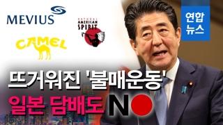 [영상] 불매운동 얼마 못간다고?…일본담배도 NO·일본노선 줄줄이 감축