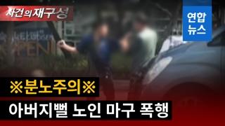 [영상] '제주 카니발 사건' 대전에서도…아버지뻘 노인 폭행