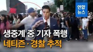 [영상] 시위 생중계 중 기자에 주먹질…네티즌·경찰 함께 추적