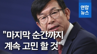 """[영상] 김상조 """"지소미아 연장, 아직 결정된 바 없다"""""""