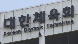 대한체육회, '후쿠시마 식품' 안전 문제 제기