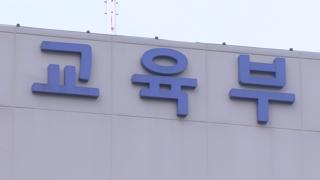 '고교학점제' 내년 마이스터고에 첫 도입