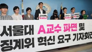 """서울대 교수 성추행 폭로 반 년…""""징계도 안 해"""""""