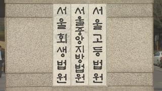 '7년간 짬짜미' 경인 레미콘업체 26곳 벌금형'