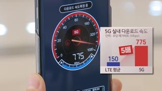 건물 안은 아직도 LTE시대…갈 길 먼 '반쪽 5G'