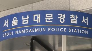 경찰, 한인교회 목사 입건…신도 10여명 성폭행 혐의