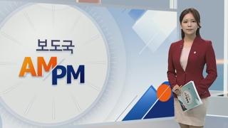 [AM-PM] 비건, 김현종 면담 예정…비핵화 한·미 전략논의 전망 外