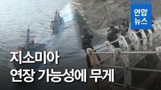 [영상] 청와대, NSC 상임위 개최 지소미아 논의…연장 가능성에 무게