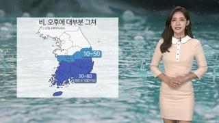[날씨] 충청 이남 호우특보…비 오후에 대부분 그쳐