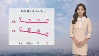 [날씨] 남부 집중호우…오후까지 최고 100㎜