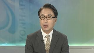 [뉴스포커스] 한일 외교장관 20일 만에 회동…입장차만 재확인