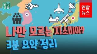 [탐구생활] 한국·일본 어느 쪽에 유리? 지소미아란