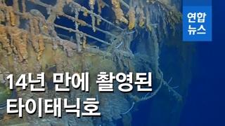 """[영상] 타이태닉호 잔해 14년 만에 촬영…""""급속히 부식 진행중"""""""