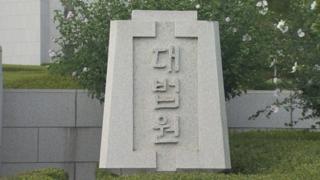 """대법 """"복지포인트는 통상임금 아냐""""…첫 판결"""
