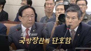 [영상구성] 쌓인 게 많았던 국방부 장관
