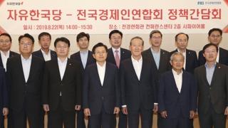 """전경련 """"日 수출규제 대응 정치외교 노력해달라"""""""