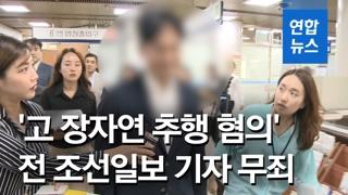 """[영상] """"윤지오 증언에 의문""""…'고 장자연 추행 혐의' 전 기자 무죄"""