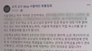 조국 딸 논문 논란…고려대·서울대생 촛불집회