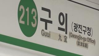 '구의역 사고' 업체 대표 2심도 집행유예