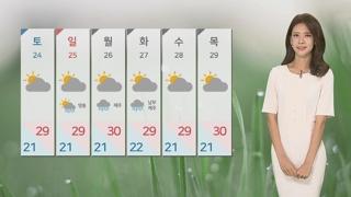 [날씨] 내일 절기 '처서'…내륙 중심 큰 일교차