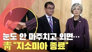 """韓日외교, 눈 안 마주치고 입 다문 채 외면…靑 """"지소미아 종료"""""""