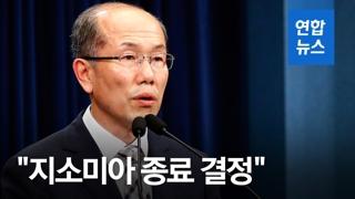 """[영상] 청와대 """"한일군사정보보호협정 종료 결정…일본에 통보 예정"""""""